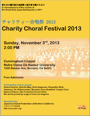 Charity Concert 2013